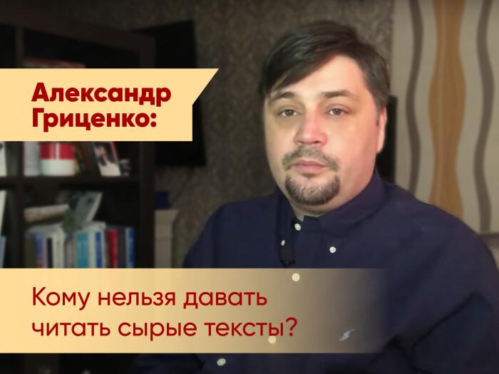 Александр Гриценко: О том, как получают литературные премии