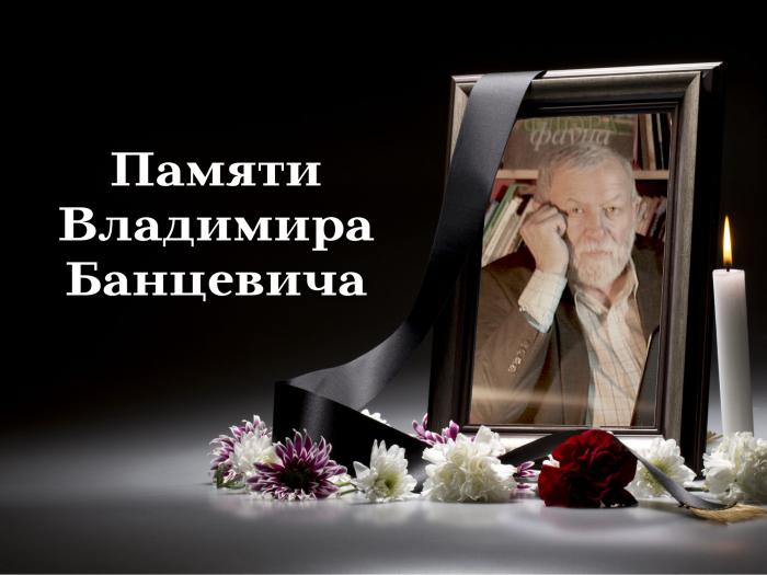 Памяти Владимира Банцевича