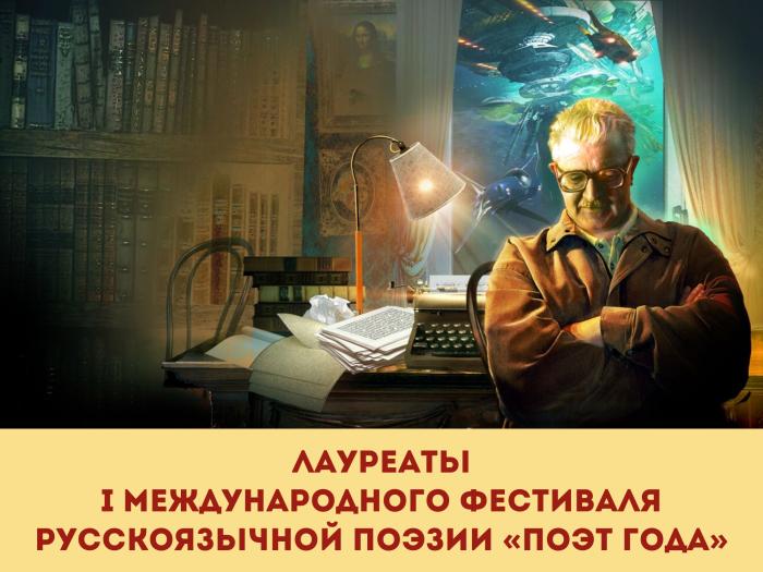 Лауреаты I Международного фестиваля русскоязычной поэзии «Поэт года»