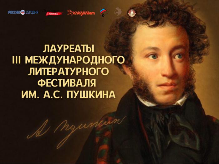 Лауреаты III Международного литературного фестиваля им.А.С.Пушкина