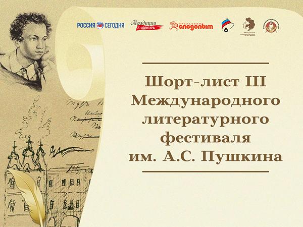 Шорт-лист III Международного литературного фестиваля им. А.С. Пушкина