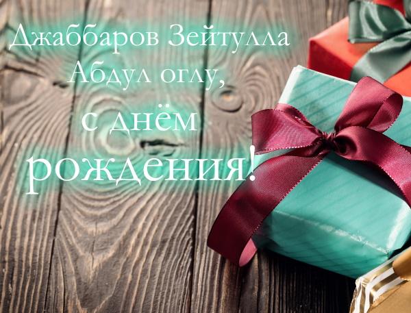 джаббаров