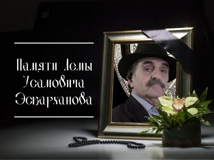 Памяти Лемы Усамовича Эскарханова
