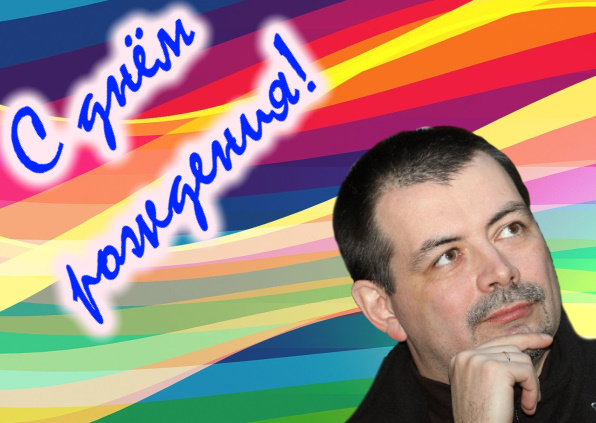 Поздравляем с днём рождения Сергея Волкова!