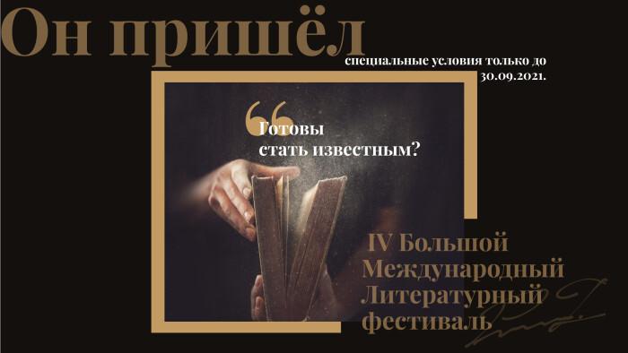 Сразу шесть литературных конкурсов и премий пройдут в рамках IV Большого Международного литературного онлайн-проекта!