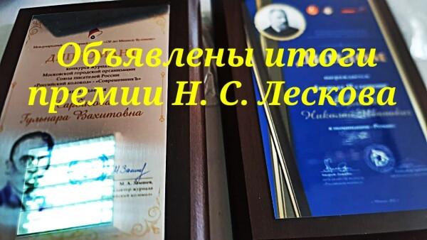 Лауреаты премии имени Н. С. Лескова