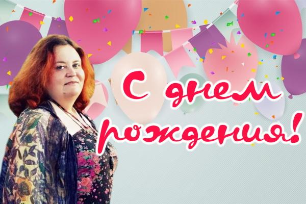 Поздравляем Веронику Батхан с днем рождения.