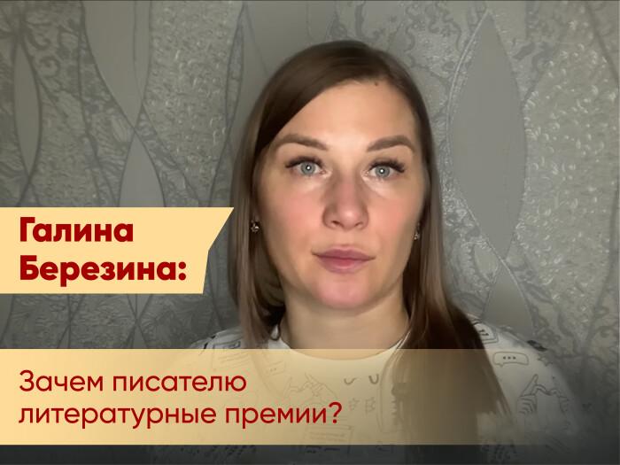Галина Березина: Зачем писателю литературные премии?