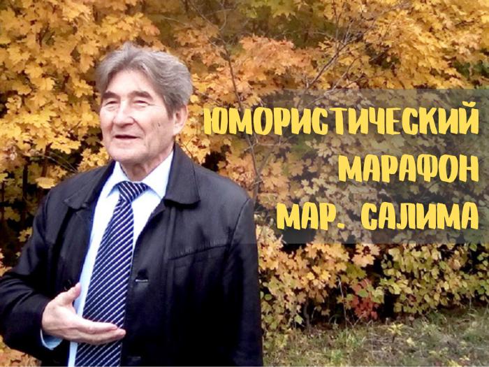 Юмористический марафон народного писателя Башкортостана Марселя  Салимова
