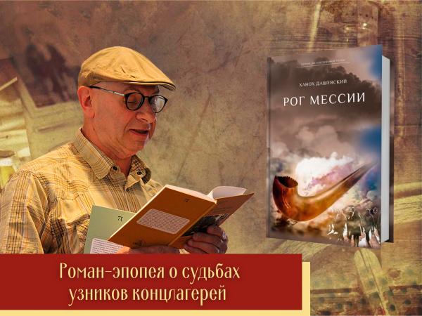 Роман-эпопея о судьбах узников концлагерей