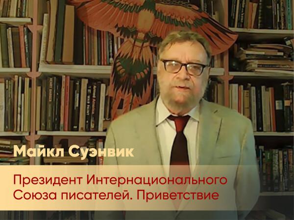 Майкл Суэнвик. Президент Интернационального союза писателей. Приветствие