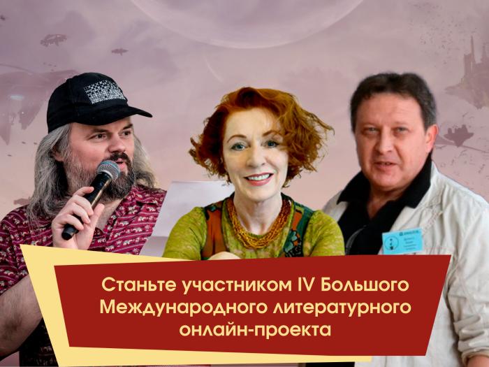Станьте участником IV Большого Международного литературного онлайн-проекта