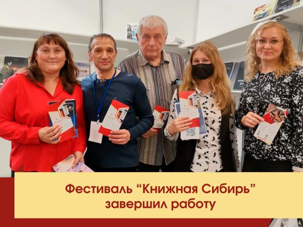 Фестиваль «Книжная Сибирь» завершил работу