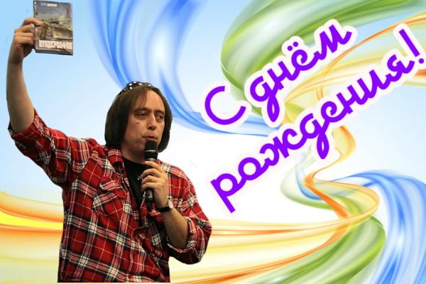 Поздравляем с днем рождения почетного члена ИСП Олега Дивова!