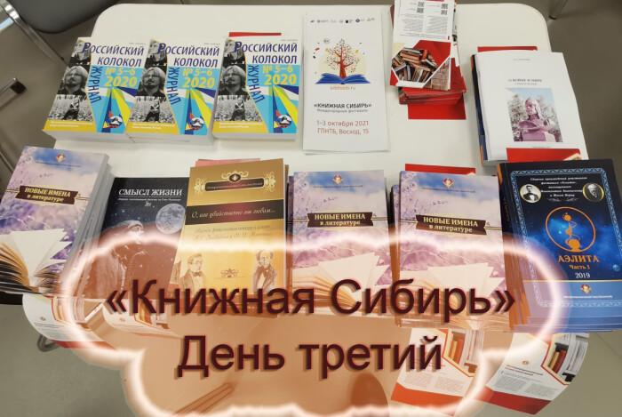 «Книжная Сибирь». День третий