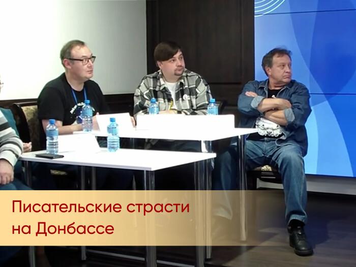 Писательские страсти на Донбассе