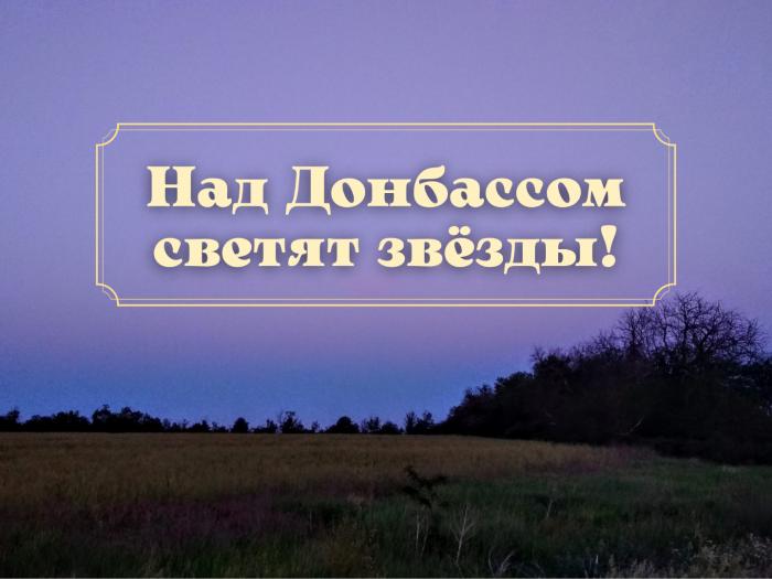 Сияние звезд над Донбассом