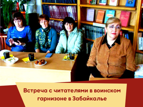 Встреча с читателями в воинском гарнизоне в Забайкалье